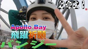 【吉武千颯】Apollo Bay 飛躍祈願【バンジージャンプ】