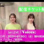 ヒーラーガールズ Voices vol.1 配信チケット発売中