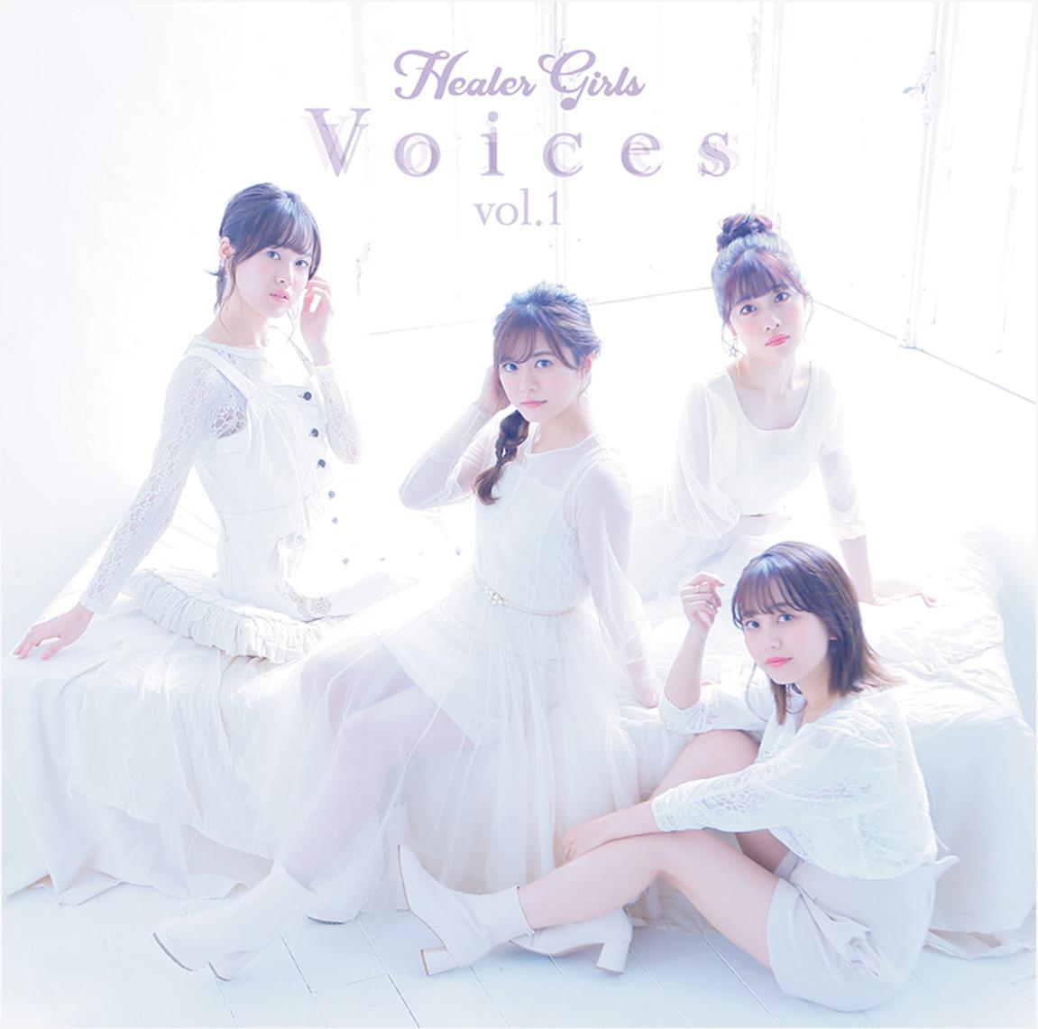Voices vol.1 ~アニソンコーラスカバーアルバム~ ヒーラーガールズ