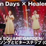 【Anison Days× Healer Girls】シュガーソングとビターステップ(Cover)/ヒーラーガールズ