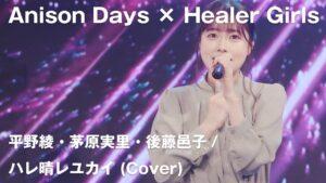 【Anison Days× Healer Girls】ハレ晴レユカイ(Cover)/ヒーラーガールズ