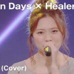 【Anison Days× Healer Girls】コネクト(Cover)/ヒーラーガールズ