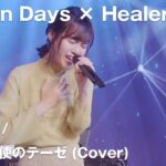 【Anison Days× Healer Girls】残酷な天使のテーゼ(Cover)/ヒーラーガールズ