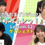ボイたまプロジェクト「ボイトレっ!」Lesson.12 ダイジェスト動画