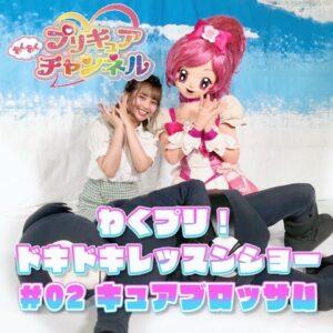 【ドキドキレッスンショー】#2 キュアブロッサム♪
