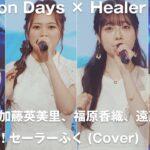 【Anison Days× Healer Girls】もってけ!セーラーふく(Cover)/ヒーラーガールズ