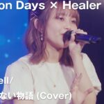 【Anison Days× Healer Girls】君の知らない物語(Cover)/ヒーラーガールズ