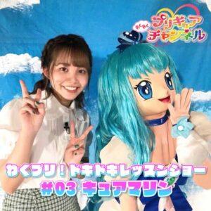 【ドキドキレッスンショー】#3 キュアマリン♪