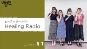 【ヒーラーガールズのHealing Radio】第1回(2021.8.3)