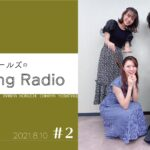 【ヒーラーガールズのHealing Radio】第2回(2021.8.10)
