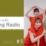 """【ヒーラーガールズのHealing Radio】第5回 「""""癒しの交換"""" のコーナーがついにスタートです!」(2021.8.31)"""