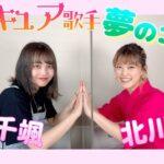 【吉武千颯×北川理恵】プリキュア歌手 夢のコラボ!
