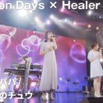 【Anison Days× Healer Girls】はじめてのチュウ(Cover)/ヒーラーガールズ