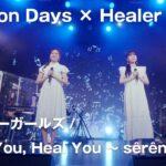 【Anison Days× Healer Girls】Feel You, Heal You ~sêrênité~/ヒーラーガールズ