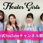 ヒーラーガールズ 公式YouTubeチャンネル
