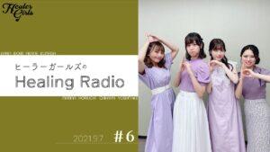【ヒーラーガールズのHealing Radio】第6回 (2021.9.7)