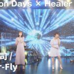 【Anison Days× Healer Girls】Butter-Fly(Cover)/ヒーラーガールズ