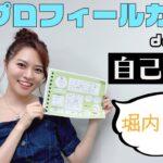 ヒーラーガールズ【プロフィールカード de 自己紹介♩④】~堀内まり菜 編~