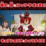 プリキュアわくわくチャンネル_20210903.jpg