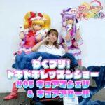 【ドキドキレッスンショー】#5キュアマシェリ&キュアアムール