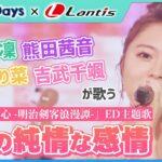 1/3の純情な感情(Cover)/ヒーラーガールズ【Anison Days× Healer Girls】